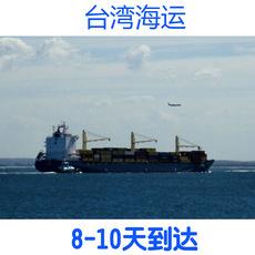 出口浙江到台湾要多久_广州出口浙江到台湾要多久_东莞市帆逸货运代理有限公司