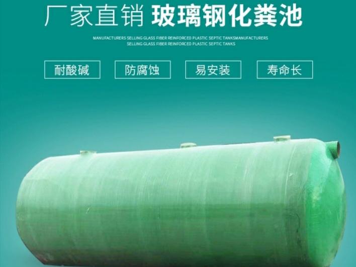 玻璃钢化粪池生产厂家_河南玻璃钢化粪池供应_漯河市宏溢环保设备有限公司